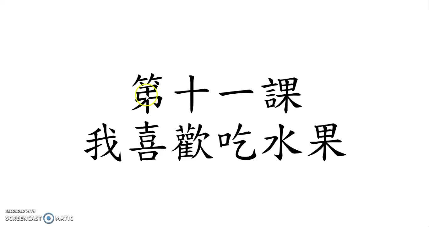 Better Chinese Vol. 1 Lesson 11