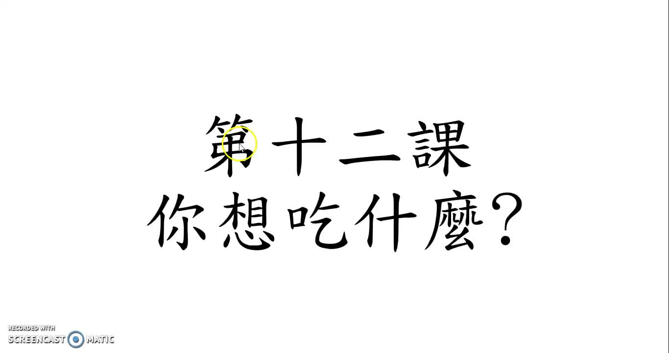 Better Chinese Vol. 1 Lesson 12