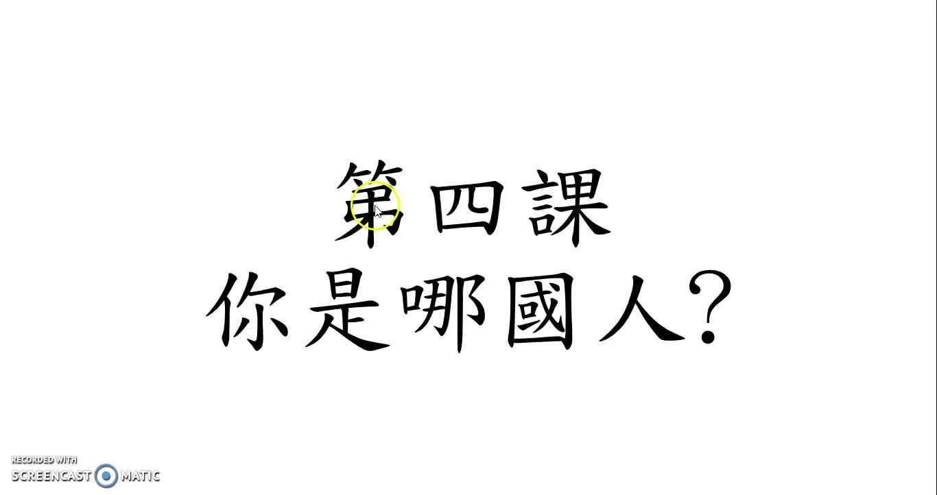 Better Chinese Vol. 1 Lesson 4