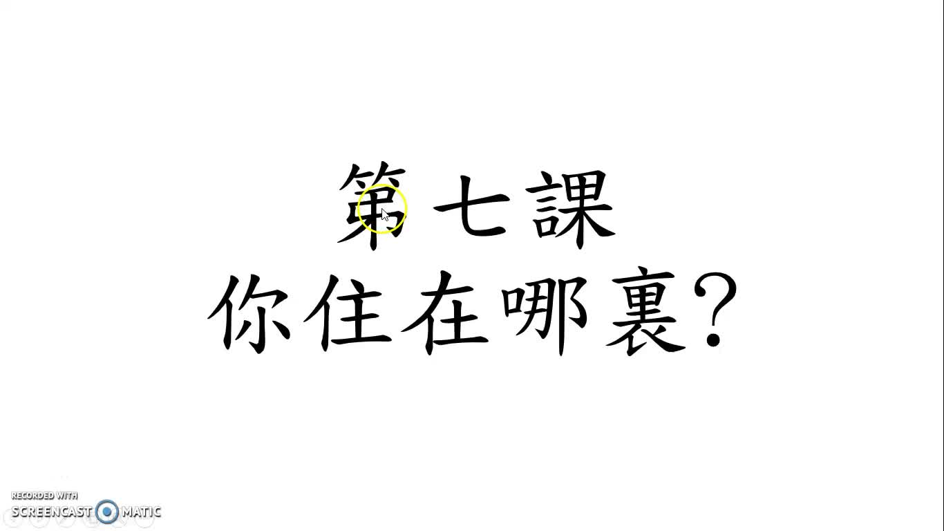 Better Chinese Vol. 1 Lesson 7