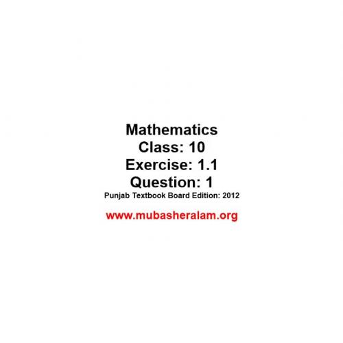 Math Class 10 Ex 1.1 Q 1 - PTBB Textbook Solution