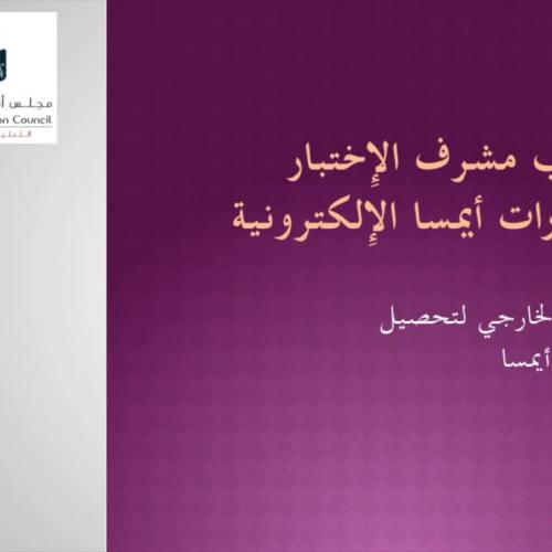 EMSA Online 2016 TA training - Arabic